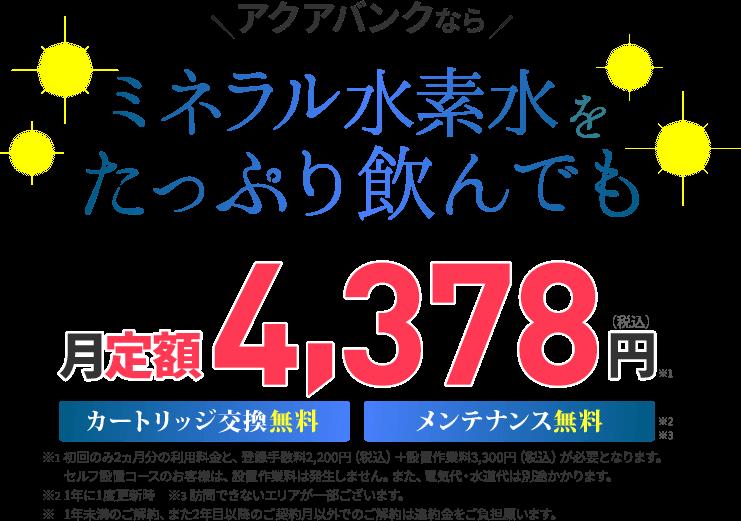 アクアバンクならミネラル水素水をたっぷり飲んでも月定額3,980円(税別)