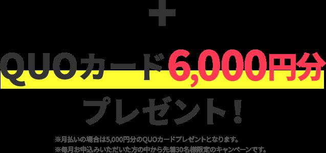 QUOカード最大6,000円分プレゼント!